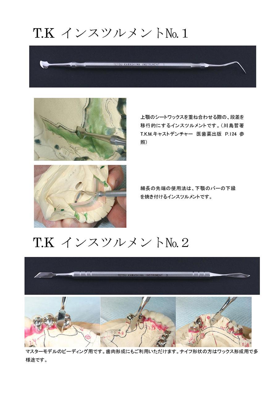 T.Kインスツルメント NO.1